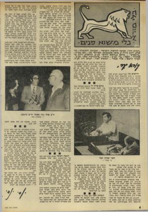 העולם הזה - גליון 1998 - 17 בדצמבר 1975 - עמוד 6 | היחסים בין שר־הסעד זבולון המר וביני היו יחסי־ידידות של ממש. … לפתע שכח זבולון המר את ההגינות המפורסמת שלו, לפתע שכח את היחסים ההוגנים שהיו לו עם השבועון, לפתע