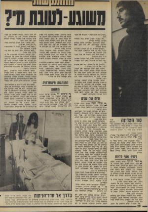 העולם הזה - גליון 1999 - 24 בדצמבר 1975 - עמוד 20 | ״ קרא זולוטוב אל הנהג, ף* או ת ה שעה עצמה חזרה המורה 1י רחל אבנרי מעבודתה הביתה. … ייתכן שהחלה כבר במה דקות קודם- לכן. רחל אבנרי, שהמתינה גם היא לפני דלת