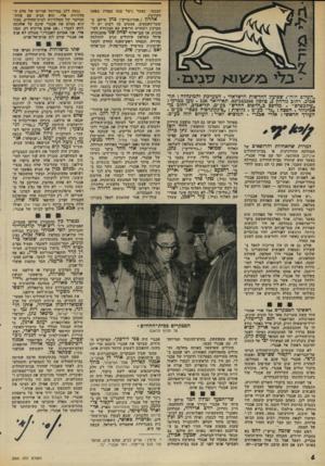 העולם הזה - גליון 2000 - 31 בדצמבר 1975 - עמוד 6 | אלה טילפנו למערכת ולרחל אבנרי, אשר גם בדקות המעטות בהן היתד, בבית, ולא ליד מיטתו של בעלה בבית־ד,חולים, עסקה בתודות למתעניינים בשלומו של בעלה ולמביעים את
