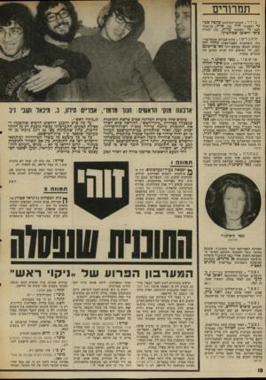 העולם הזה - גליון 2002 - 14 בינואר 1976 - עמוד 18 | נבחרה על-ידי אגודת־גברים ש קיימה מעקב אחר נשים שבלטו בשנה האחרונה, כ״האשה הבולטת ביותר לשנת 1975״ ,ננסי קיסיגג׳ר, אשתו של מזכיר- ארבעה מנקי הואשים: חנון מרמרי,