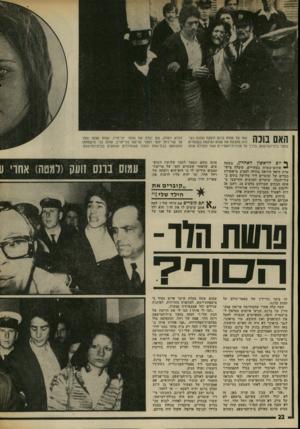העולם הזה - גליון 2002 - 14 בינואר 1976 - עמוד 22   ף* יום הראשון האחרון, בשעה יי שתים־עשרה בצהריים, קיבלד. מיש״ טרת חיפה הוראה בהולה להציב מישמרות כבדים של שוטרים ליד שלושה בתים ב־עיר־הנמל. שוטרים חמושים