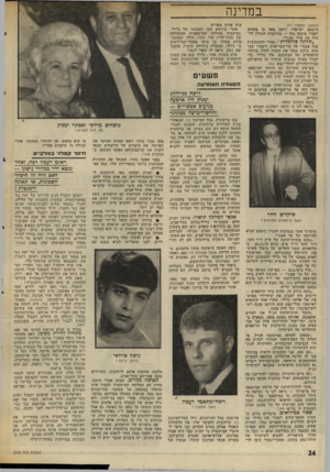 העולם הזה - גליון 2002 - 14 בינואר 1976 - עמוד 24   במדינה (המשך מעמוד )17 מישפט ישראלי. ייתכן מאד כי בקרוב יעברו מיבחן כזד — .בעיקבות הנסיון לרצוח את אורי אבנרי. ״תלולה פורמלית״ .אחרי ההתנקשות פנה אבנרי אל