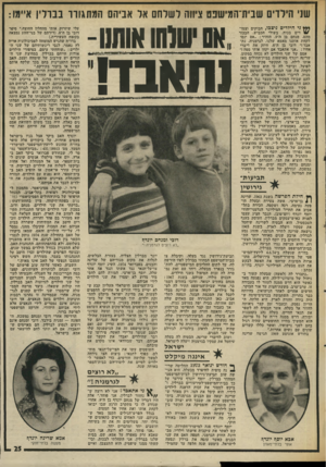 העולם הזה - גליון 2002 - 14 בינואר 1976 - עמוד 25   שני הילדים שבית־המישפט ציווה לשלחם אל אביהם הגת גו ו ו בברלין איימו: גי הירדים ניצבו, חבוקים וצמו* /דים בכוח׳ בשולי הכביש. הבכור מהם, מנחם בן ה־ ,9הזהיר :״אם