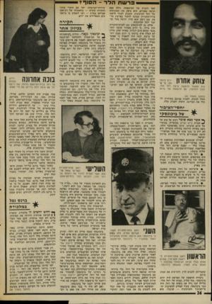 העולם הזה - גליון 2002 - 14 בינואר 1976 - עמוד 26   פרשתהדר -ה סו ף? צוחק אחרון ;?״ היה החשוד הראשון ברצח רחל הלר, זוכה לחלוטין, עס הרשעתו של ברנס. (המשך מעמוד )23 החלו לצעוק, להכות סביבם בעיוורון ול־קלל את