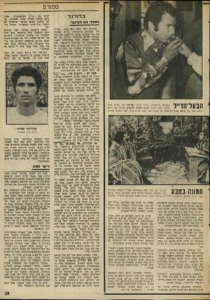 העולם הזה - גליון 2002 - 14 בינואר 1976 - עמוד 29   ספורט כדורגל המדדבא דביקוו־ 4הבערהזייל אברהם אייזנברג, כלכל ותיק באל־על ומי שהיה לפני שנים רבות כוכב הסרט חולות לוהטים לצידה של דליה לביא, הפך בין טיסה אחת