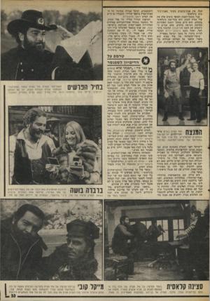 העולם הזה - גליון 2002 - 14 בינואר 1976 - עמוד 33   הכל, אין אבק-כוכבים מקומי כאבק־כוכ- בים בינלאומי. אבל מעטדדהאבק האופף בימים אלה את פול סמית הענק, הוא בכל-זאת בינלאומי בהחלט, הוא סיים במשך השנה האחרונה הסרטת