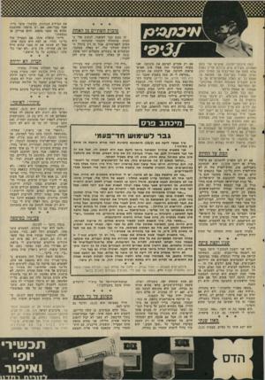 העולם הזה - גליון 2002 - 14 בינואר 1976 - עמוד 35   טובות השתיים מן האחת כמה מיכתבי־תלונה, שהגיעו אלי בזמן האחרון, מעידים שיש ביניכם עדיין כאלה שלא תפסו את הפרינציפ של המדור הזה, ואיזה תפקיד בסך־הכל אני ממלאת