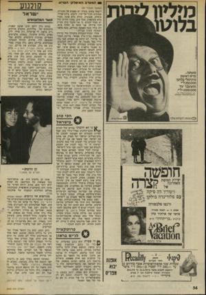 העולם הזה - גליון 2002 - 14 בינואר 1976 - עמוד 36   המערבה אי טל קי הפרו ע (המשך מעמוד )35 יישאר מקום. בקרון יש טפטים על הקירות, שטיחים מקיד-אל-קיר, חימום, מיזוג-אוויר, טואלט, אמבטיה, מזווה מלא אוכל, מקרר מלא