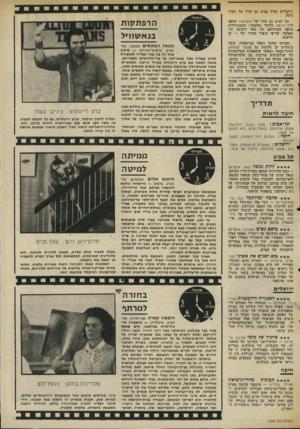 העולם הזה - גליון 2002 - 14 בינואר 1976 - עמוד 37   גילגולים תמיד מגיע: גם תורו של המת* גלגל. וכך הגיע גם תורו של מוצ׳אצ׳ו שהסך ללה ונדמה, כלומר ״הנקמה״ ,כשבנותרות ;* נוספו שמותיהם של באד רובינס וג׳י טאלפר,