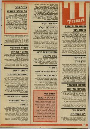 העולם הזה - גליון 2002 - 14 בינואר 1976 - עמוד 4   תיכנון איסטרטגי, נראה שהשניים חזרו בהם, זמנית, מכוונתם להתפטר. תוגונזיף נקמ תו שלפ ״ נברג בי צחק רביו הגילוי כי איש־חעסקים היהודי־אמריקאי אייב פיינכרג, שהוא