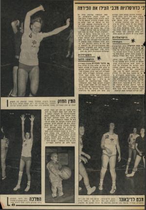העולם הזה - גליון 2002 - 14 בינואר 1976 - עמוד 43   ני נדודסתיות מכבי הצילו את הפירמה הבחורה שדורגה במקום ד.שני, מבחינת מראי׳־ ,היתר. רחל ריימן, בעלת השיער הבלונדי הקצוץ, המתנשאת לגובה של 1.66 מטר. רחל, שהיא