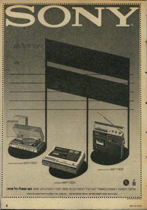 העולם הזה - גליון 2002 - 14 בינואר 1976 - עמוד 5   1111111 11, 1 מ ק ! 0ראש   1למערכות סטראוסוויות מ ק 0 1ראש   1לרדיו/טייס ק ס טו ת 0ק 01ראש[1דרשמקול׳ם שלושה מקומות ראשונים כמשאל׳ דעת קהל־ הס וצרהנכחר ,1976