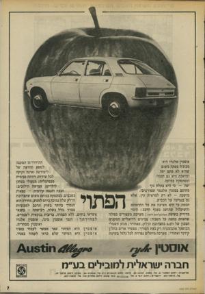 העולם הזה - גליון 2002 - 14 בינואר 1976 - עמוד 7   אוסטין אלגרו היא מכונית מפתה משום שהיא לא סתם יפה ומושכת.היא גם חכמה ומסתפקת במועט. יפה -כי היא בעלת גוף מחוטב בסגנון אלגנטי וספורטיבי. מושכת -לא רק למראית