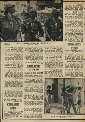 העולם הזה - גליון 2004 - 28 בינואר 1976 - עמוד 13 | ד,ידוע לכל אספן שברשותו בולים מדד תקופה ד,ד,יא. ״לבנון הגדולה״ — כמו ארץ ישראל הגדולה — הוקמה על-ירי סיפוח איזורים מוסלמיים נרחבים. כמקום מדינה שהיתה נוצרית•