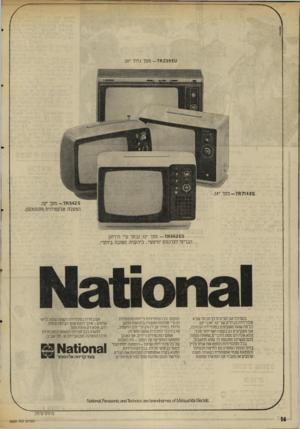 העולם הזה - גליון 2004 - 28 בינואר 1976 - עמוד 14 | ט —702396 מסך גדול ״.20 3ש - 70714 מסך ״.14 —705425 מסך ״.12 הפעלה אלקטרונית 5 ^ 500 —7056265 מסך ״ .12 נבחר ע״י הירחון הבריטי לצרכנות ״וויטש״ ,כ״הקניה הטובה