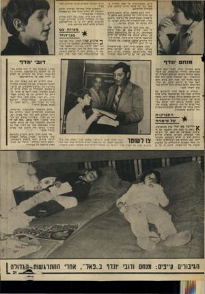 העולם הזה - גליון 2004 - 28 בינואר 1976 - עמוד 21 | כרים, כישתחינותיה של האם, המלוות ב פרצי בכי של אושר וחיוכי ׳שימחה. אינן מועילות להשקיטם. זוהר ניגש לטלפון. על־פי תיאום מוקדם עם עורכי־הדין של הילדים הוא טילפן