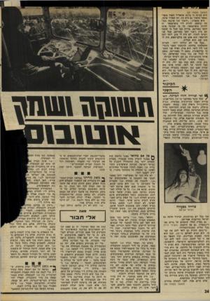 העולם הזה - גליון 2004 - 28 בינואר 1976 - עמוד 24 | (המשך מעמוד )23 היא הבינה כי ברגע שהאליל יהפוך סופר- סטאר תהפוך גם היא כזו, וזה הפחיד אותה. היא מספרת :״ידעתי שזו פרנסה בטוחה ובשפע. להיות ליד סופרסטאר זה