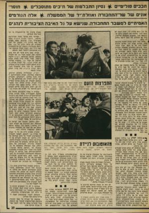העולם הזה - גליון 2004 - 28 בינואר 1976 - עמוד 25 | תככים פוליטיים ^ נסיון התבלטות של ח״בים נותוסב לי חוסרי אונים של שריהתחבזרה ואחלת־יד של הממשלה ^ אלה הגורמים האמיתיים למ שבר התחבורה. שנישא על גל האיבה