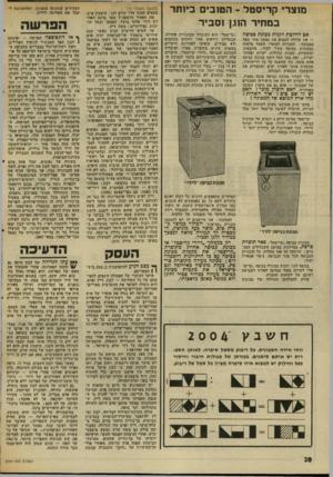 העולם הזה - גליון 2004 - 28 בינואר 1976 - עמוד 28 | מוצרי קריסטל -הטובים ביותר במחיר הוגן וסביר אם החלטת לקנות מכונת בכיסה — את עלולה למצוא את עצמך מהר מאד במבוכה: החנויות למוצרי חשמל מלאות במכונות כביסה מקיר
