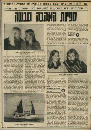 העולם הזה - גליון 2004 - 28 בינואר 1976 - עמוד 31 | שנ, זוגו ת א 1הבים צאו למסעל או קיינו ס ה הו ד .,ו טו ען , כ, חי ל־ הי םורםלטביעתספינתםל ! ,שארם ־ א ל ־ שייך את החור שנוצר. הם הביאו גם שתי משאבות מייוחדות,