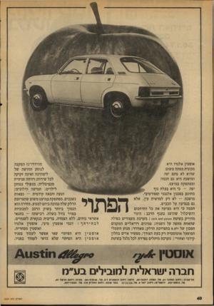 העולם הזה - גליון 2004 - 28 בינואר 1976 - עמוד 40 | אוסטין אלגרו היא מכונית מפתה משום שהיא לא סתם יפה ומושכת היא גם חכמה ומסתפקת במועט. יפה -כי היא בעלת גוף מחוטב בסגנון אלגנטי וספורטיבי. מושכת -לא רק למראית