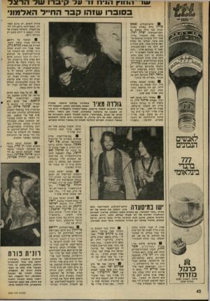 העולם הזה - גליון 2004 - 28 בינואר 1976 - עמוד 42 | שו—החו׳ן ה1־ח זר על קיברו עול הרצל בסוברו שוהו קבר החייל האדמוני חייט־העילית סטפן 1 צוורן בילד׳ באילת באותו שבוע שבו בילד. במקום גם ראש־הממשלה, יצחק רבין. בוקר