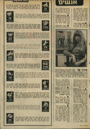 העולם הזה - גליון 2004 - 28 בינואר 1976 - עמוד 43 | אנשים שמסרה לו חבילה עטופה. כאשר פתח את החבילה, הופתע למצוא בתוכה ציור של בובת דובון וקטר, שעל גבו כתוב: ״ . 1944 לאילנה, ליום־הולדתד השישי, מבן־דודך דן ק.־״