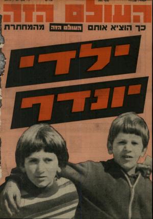 העולם הזה - גליון 2004 - 28 בינואר 1976 - עמוד 44 | י י 1י 11111 ::8 1 1 :1