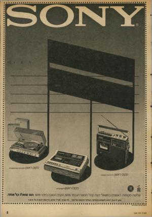 העולם הזה - גליון 2004 - 28 בינואר 1976 - עמוד 5 | 0 1 )1 0ראש | 1לנזערנות סטראופוניות מקום ראשון לרדיו/טיים קסטות 0לן 0 1ראש דרשמקויים ה ע 1אלו כלאחד. בואו לראות לחוש ולשמוע מוסיקה באולמי התצוגה של סוני