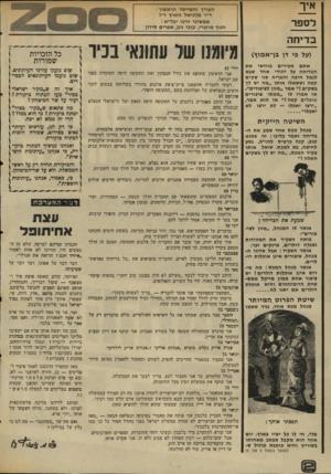 העולם הזה - גליון 2005 - 4 בפברואר 1976 - עמוד 2 | יולי 75 קטע ממאמר — ״מלחמת יום־הכיפורים לימדה אותנו מה רב הצורך בממשלה חזקה. … ינואר 76 אחרי העניין בלבנון אני פותח את מאמרי בפיסקה הנפלאה הבאה — ״מאז מלחמת