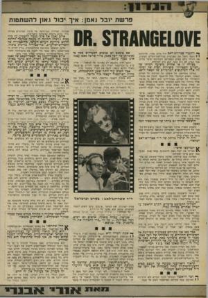 העולם הזה - גליון 2006 - 11 בפברואר 1976 - עמוד 15 | כך הוא כותב סיני, שבו לא ישבו בעבר מצרים, ואף לא השתייך למצריים לפני חוזה