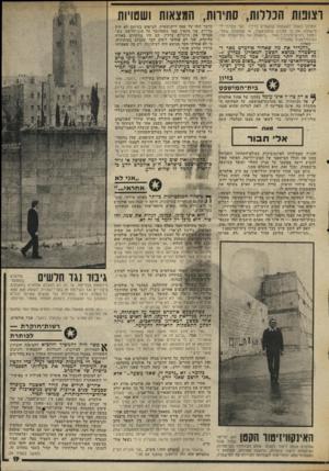 העולם הזה - גליון 2006 - 11 בפברואר 1976 - עמוד 19 | .״ __ בזיון בי ת־ ה מי שפט ך £א רק צה״ל אינו עומד בדרכו של אהוד אולמרט /אל הכותרות. … רק לאחרונה נכנס אהוד אולמרט לעסק של שותפות עם עורך־דין ירושלמי, כדי
