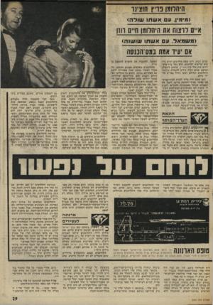 העולם הזה - גליון 2006 - 11 בפברואר 1976 - עמוד 29 | רוזן שילם 50 אלף לירות לעורך- הדין מיכאל פירון, וזכה בתביעה שהגיש, הכריח את פקידי־השומה לגבות ממנו מס לפי הספרים שהוא מנהל.
