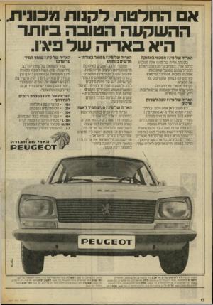 העולם הזה - גליון 2007 - 18 בפברואר 1976 - עמוד 12 | א החלטת לקנות מכונית. ההשקעה הטובה כיותר היא כאריה של פי\ ו. האריה של פיגיו חסכוג-י באחזקה בקנותך אריה של פילו אתה משקיע ברכב אמין, בטוח בעל מבנה מכני איתן