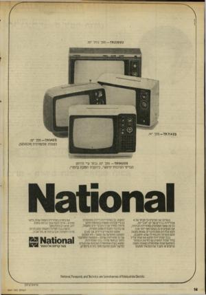 העולם הזה - גליון 2007 - 18 בפברואר 1976 - עמוד 14 | זרצוכאוחן - 10239 £0מסך גדול ״.20 70 714 £5־־ מסך ״.14 —7 0 5 4 2 5מסך ״.12 הפעלה אלקטרונית 5 ^ 500 —70 562£3מסך ״ .12 נבחר ע״י הירחון הבריטי לצרכנות ״ורטש״