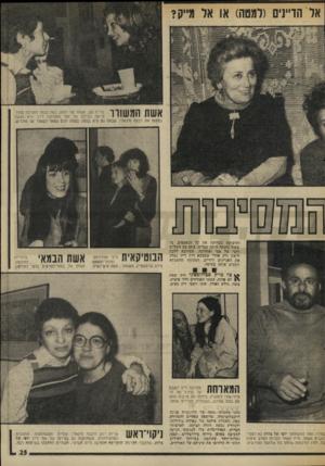 העולם הזה - גליון 2007 - 18 בפברואר 1976 - עמוד 25 | אל הדיינים (למטה) או אל מייק? אשת המשורר במקום את רבקה מיכאל והדביקה בצחוקה את כל הנאספים. מי שעוד נהנתה היתד. עמליה, בתם בת השלוש וחצי של אסי ואחרונה, שסירבה