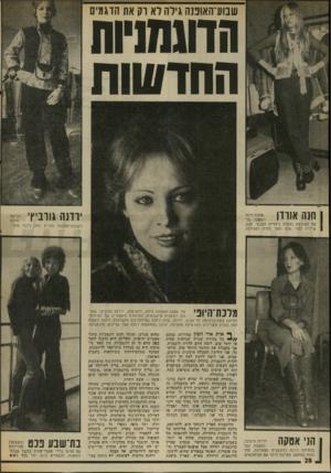העולם הזה - גליון 2007 - 18 בפברואר 1976 - עמוד 28 | שבוע־האופנה גילה לא רק את הדגמים הדוגמניות החדשות ן חנה אורון ג , ירדנה גורביץ׳ הביאה איתה לשבוע־האופנה ספרים ואת כלבה פוצ׳י. טה משיכמה ומעלה ביופייה הטבעי.