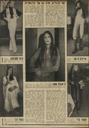 העולם הזה - גליון 2007 - 18 בפברואר 1976 - עמוד 29 | של הבגדים, אלא גם של הדוגמניות דות של דוגמנית אידיאלית. הצעירה היפה בת העשרים, הלומדת היסטוריה של המיז* רח־התיכון באוניברסיטת תל־אביב, אינה יודעת עדייו אם