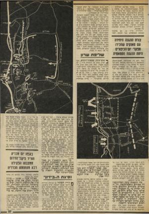 העולם הזה - גליון 2007 - 18 בפברואר 1976 - עמוד 37 | שוגים — בעיקר בפריצת הסוללות — פיגרה ד,צטברות־תכוחות של ארמיה ,3 לעומת התיכנון. מצבה של ארמיה 2היה גם הוא הרה־סינונים. שיטתי ביצות אשר ממיזרח ל״אי״ התעלה