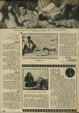 העולם הזה - גליון 2007 - 18 בפברואר 1976 - עמוד 39 | ג׳ייין כירקין שוככת עם ג׳ו ד׳אלסנדרו ב״יצאנית כע״ט״ ועם ז׳אן־־קלוד כריארי כ״אני אוהב אותר אני יודעת שיש לי ישבן גדול — אבל נראה שאיכות האביזרים וכשרון ה שימוש