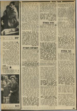 העולם הזה - גליון 2007 - 18 בפברואר 1976 - עמוד 40 | שער עצמי (המשך מעמוד )37 מכיוון נוזל אל פורקן. סמוך לתחילת התק פת יגורי החל אריה מדווח על לחצים חז קים כלפי שני החוואים שבהם החזיק — נוזל וחמוטל. ברן, שעדיין