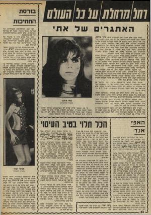 העולם הזה - גליון 2007 - 18 בפברואר 1976 - עמוד 42 | האתג רי ם לאלה מכם שלא הכירו את השחקנית ד,יפד, אתי אולמן, ולאלה מכם שנעים להם להיזכר בה, יש בפי היום בשורה נעי מה: אתי כנראה תשוב בקרוב אל הבמה העברית, הענייה