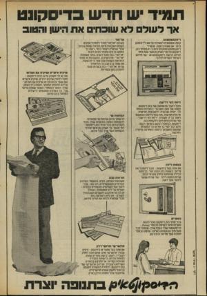 העולם הזה - גליון 2007 - 18 בפברואר 1976 - עמוד 44 | תמיד יש חדש בדיסקונט אן־ רעול שו כ ח א ת הי שן והטוב דיסקעסומם 24 אל־תור ק 1פה א1ט1ם טית למשיכת עד 300ל״׳ במזומן ביום ־ 24 ששת ביממה. מכשירי ריסקונטומט מותקנים