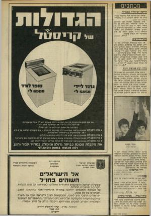 העולם הזה - גליון 2007 - 18 בפברואר 1976 - עמוד 9 | מכתבים הדרכה ישראלית כאגנולה קראתי את הידיעה אשר פורסמה בעניין עזרה של ישראל לתנועת פנל״א באנגולה }העולם הזה .)2003 ב־ 29 בנובמבר, זמן־מה לפני שפורסם על פגישת