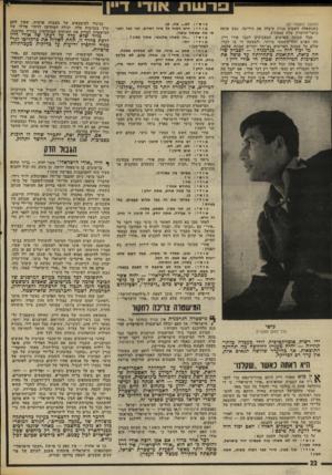 העולם הזה - גליון 2009 - 3 במרץ 1976 - עמוד 22 | (המשך מעמוד )21 כשנשאלה השבוע מניין קיבלה את הידיעה, נטש אותה כושר־הזיכרון שלה במפתיע. מכל שמונה הפרטים, המצביעים לעבר אודי דיין, זהו הפרט החד־משמעי ביותר,