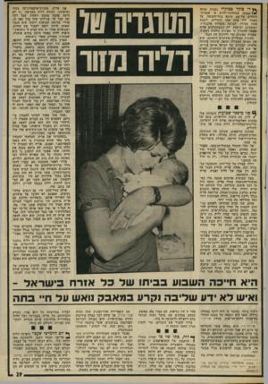 העולם הזה - גליון 2009 - 3 במרץ 1976 - עמוד 29 | את אריה ,׳מהנדס־אלקטרוניקה צעיר ובי׳שרוני, הכירה דליה במסיבה .״זו לא היתד, אהבה ממבט ראשון, אבל לקח זמן קצר עד שגילינו שזה בכל זאת זה. אחרי שלושה שבועות ידעתי