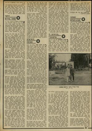 העולם הזה - גליון 2009 - 3 במרץ 1976 - עמוד 32 | (המשך מעמוד )25 הדוד עזר (בעלה של ראומה, אחותה של מ ת דיין) ,שאודי היה החביב עליו מכל בני דיין, ידע את אהבתו של אודי לטייס, וניסה לשכנעו לחיזור־בו מהחלטתו.