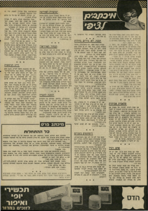 העולם הזה - גליון 2009 - 3 במרץ 1976 - עמוד 40 | יפהפיות לאירופה נעים לדעת שיש כאלה שמתייחסים אלי גם כאל יצור חי ולא רק כאל מכונת מיון למיכתבים. יש אפילו כאלה שטורחים לכתוב לי תודה אחרי שמיכתבם מתפרסם במדור.