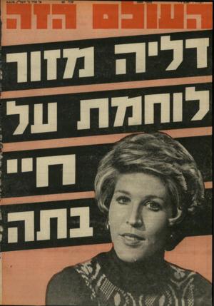 העולם הזה - גליון 2009 - 3 במרץ 1976 - עמוד 48 |
