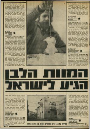 העולם הזה - גליון 2010 - 10 במרץ 1976 - עמוד 31 | האיש נקכד חי ל שראלי מסוכן אחר, נרקומן העוסק בסחר־סמים, הוא צ׳ארלי אלקלעי. … הוא דיווח כי צ׳ארלי נימלט לאנגליה, ושם נרצח בידי סוחרי־סמים מקומיים, אחרי שהללו
